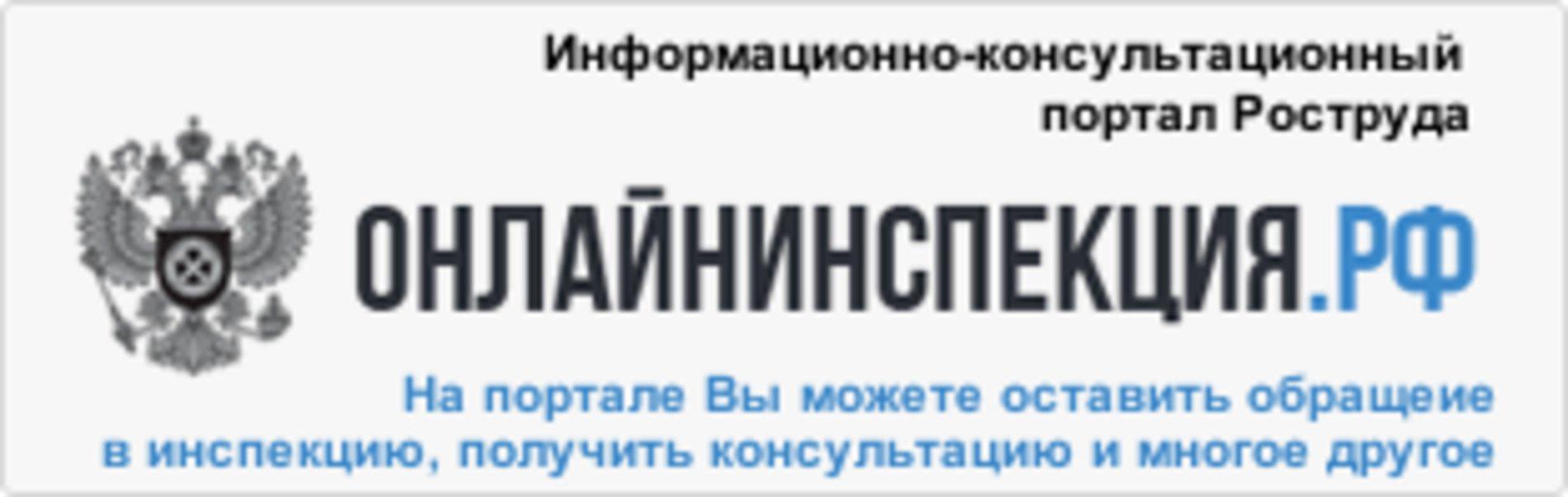 онлайинспекция.рф